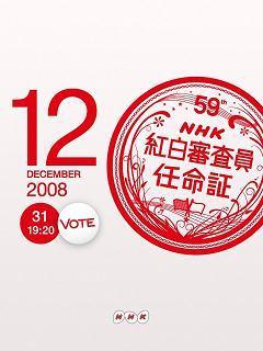 NHK_Kouhaku.JPG